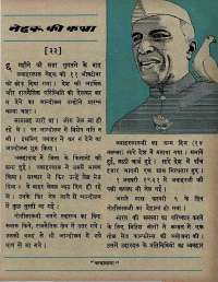 April 1967 Hindi Chandamama magazine page 15