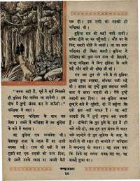 April 1967 Hindi Chandamama magazine page 44