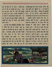 April 1967 Hindi Chandamama magazine page 66