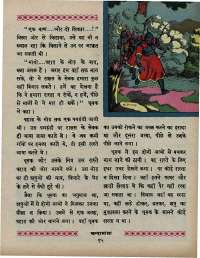 April 1967 Hindi Chandamama magazine page 25