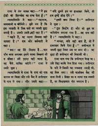 April 1967 Hindi Chandamama magazine page 58