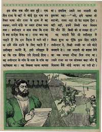 April 1967 Hindi Chandamama magazine page 55