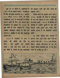 April 1967 Hindi Chandamama magazine page 14