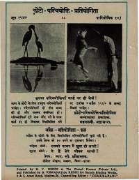 April 1967 Hindi Chandamama magazine page 74