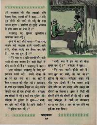 April 1967 Hindi Chandamama magazine page 47