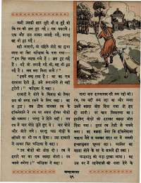 April 1967 Hindi Chandamama magazine page 49