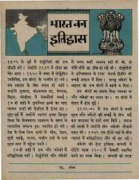 April 1967 Hindi Chandamama magazine page 12
