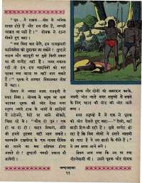 April 1967 Hindi Chandamama magazine page 21
