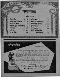 April 1967 Hindi Chandamama magazine page 4