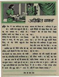 April 1967 Hindi Chandamama magazine page 54