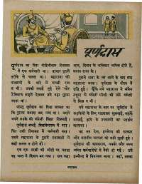 April 1967 Hindi Chandamama magazine page 31
