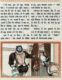 April 1967 Hindi Chandamama magazine page 57