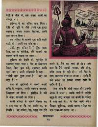 April 1967 Hindi Chandamama magazine page 33