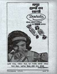 April 1967 Hindi Chandamama magazine page 7