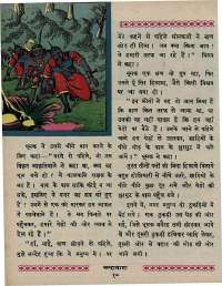 April 1967 Hindi Chandamama magazine page 20