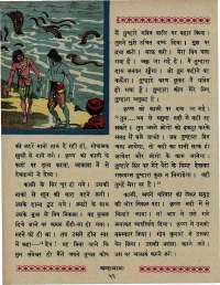 April 1967 Hindi Chandamama magazine page 62