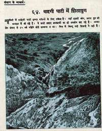April 1967 Hindi Chandamama magazine page 71