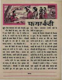 April 1967 Hindi Chandamama magazine page 37