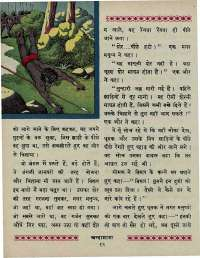 April 1967 Hindi Chandamama magazine page 22