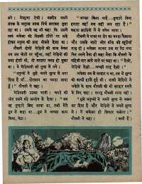 April 1967 Hindi Chandamama magazine page 70