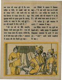 April 1967 Hindi Chandamama magazine page 39