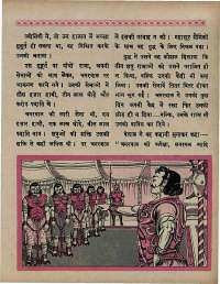 April 1967 Hindi Chandamama magazine page 29