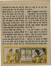April 1967 Hindi Chandamama magazine page 42