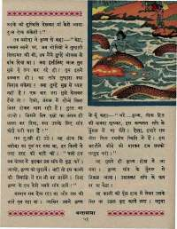 April 1967 Hindi Chandamama magazine page 61