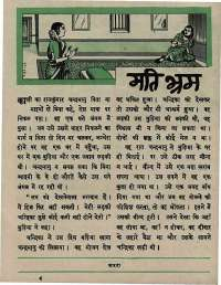 April 1967 Hindi Chandamama magazine page 43