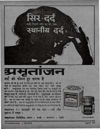 April 1967 Hindi Chandamama magazine page 10