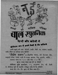 April 1967 Hindi Chandamama magazine page 9