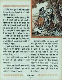 April 1967 Hindi Chandamama magazine page 45