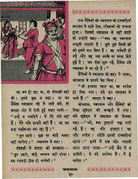April 1967 Hindi Chandamama magazine page 40