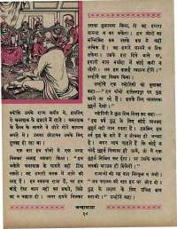 April 1967 Hindi Chandamama magazine page 28
