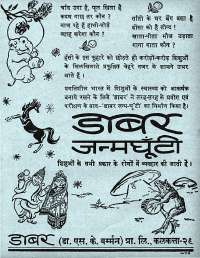 April 1967 Hindi Chandamama magazine page 3