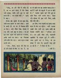 April 1967 Hindi Chandamama magazine page 26
