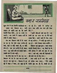 April 1967 Hindi Chandamama magazine page 51