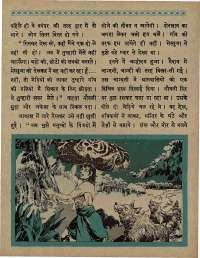 April 1967 Hindi Chandamama magazine page 69