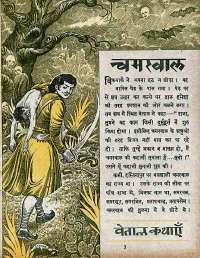 April 1967 Hindi Chandamama magazine page 27