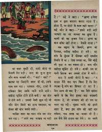 April 1967 Hindi Chandamama magazine page 60
