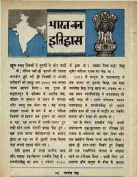 November 1968 Hindi Chandamama magazine page 14