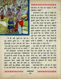 November 1968 Hindi Chandamama magazine page 26
