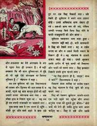 November 1968 Hindi Chandamama magazine page 34