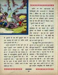 November 1968 Hindi Chandamama magazine page 22