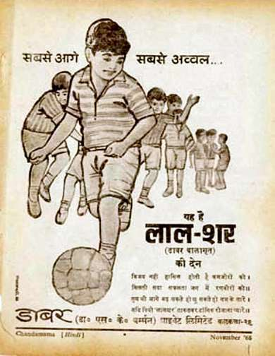 November 1968 Hindi Chandamama magazine cover page