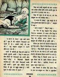 November 1968 Hindi Chandamama magazine page 56