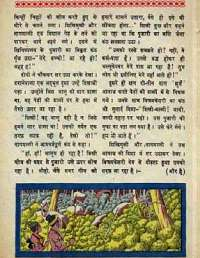November 1968 Hindi Chandamama magazine page 28