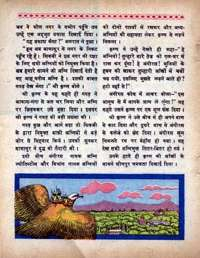 November 1968 Hindi Chandamama magazine page 68
