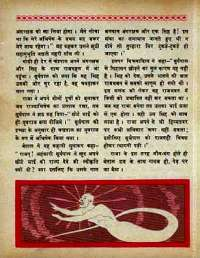 November 1968 Hindi Chandamama magazine page 35