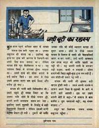 November 1968 Hindi Chandamama magazine page 17